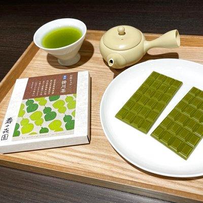 お茶チョコ 東山掛川茶