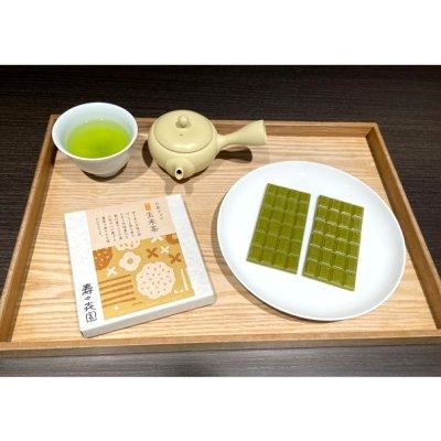 お茶チョコ 菊川玄米茶