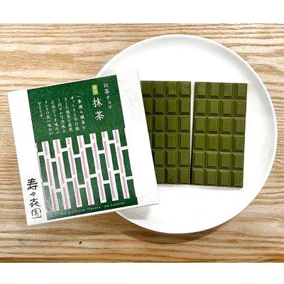 お茶チョコ&煎茶ティーバッグギフトセット(チョコ7種・煎茶2P )
