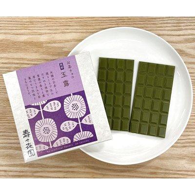 【送料無料】「ゆたかみどり」新茶と2種のお茶チョコ(玉露・掛川茶)ギフトセット
