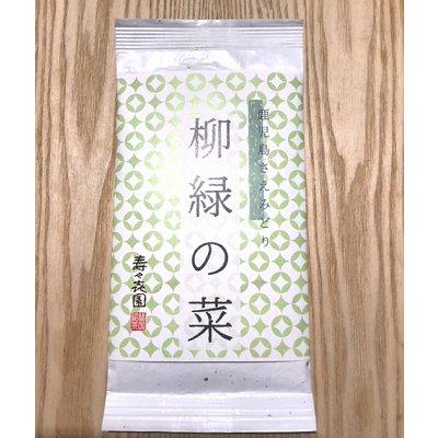 柳緑の菜(りゅうりょくのさい) 100g