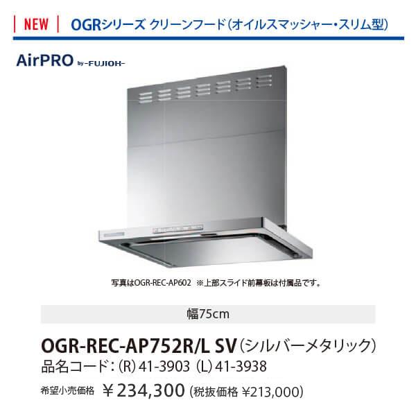 Rinnai OGRシリーズ 幅75cm オイルスマッシャー搭載