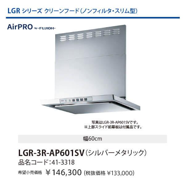 Rinnai LGRシリーズ 幅60cm ビルトインコンロ連動
