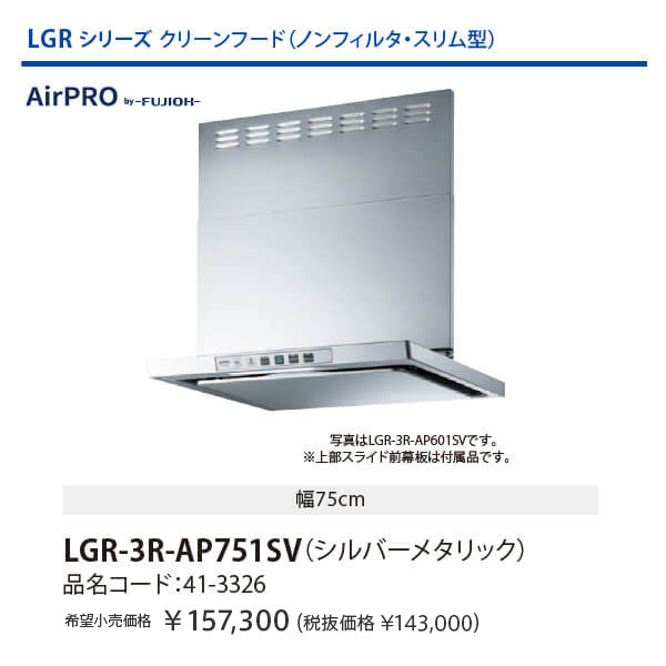 Rinnai LGRシリーズ 幅75cm ビルトインコンロ連動