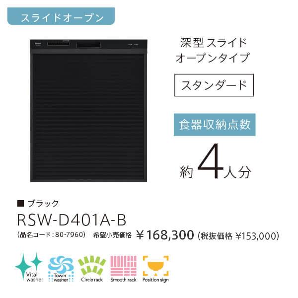 [深型スライドオープンタイプ] RSW-D401A-B
