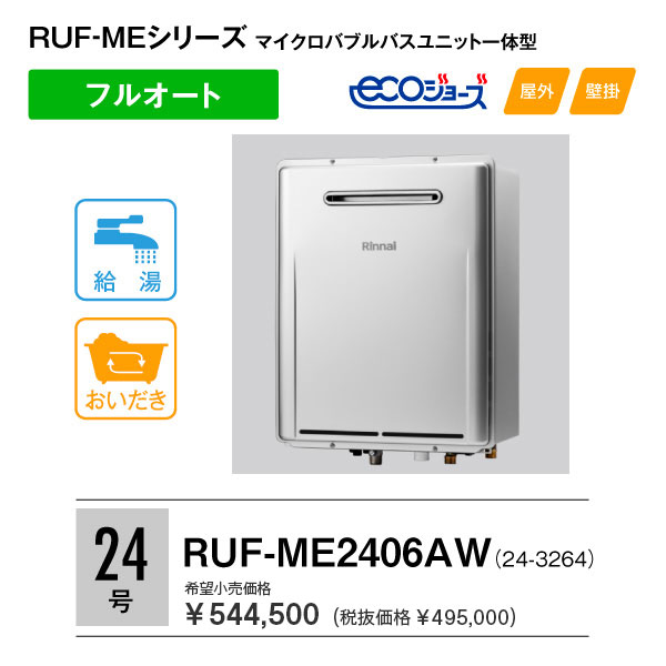 Rinnai マイクロバブルバスユニット内蔵ふろ給湯器 ([24号]フルオート)