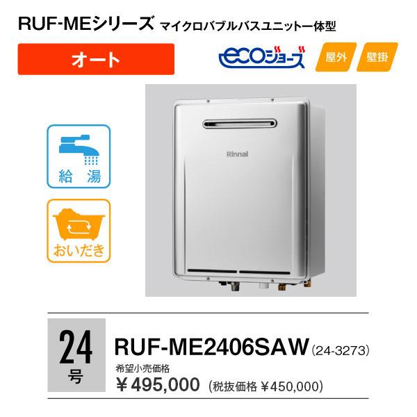 Rinnai マイクロバブルバスユニット内蔵ふろ給湯器 ([24号]オート)