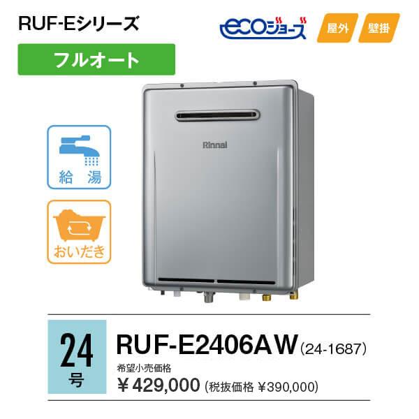 Rinnai [24号] フルオート エコジョーズふろ給湯器