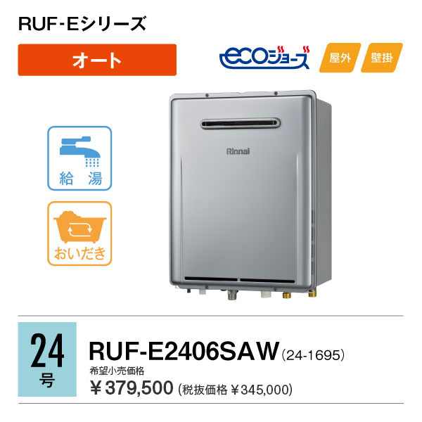 Rinnai [24号] オート エコジョーズふろ給湯器