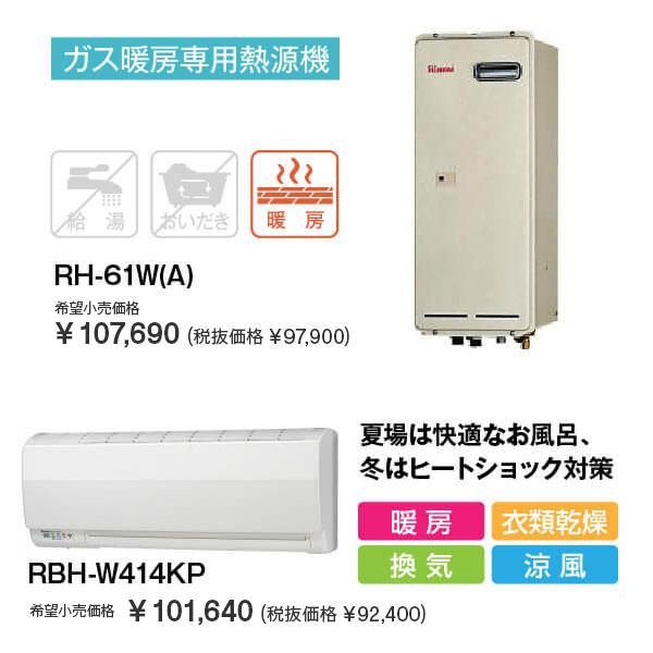 Rinnai 暖房専用機+浴室暖房乾燥機(壁掛けタイプ)