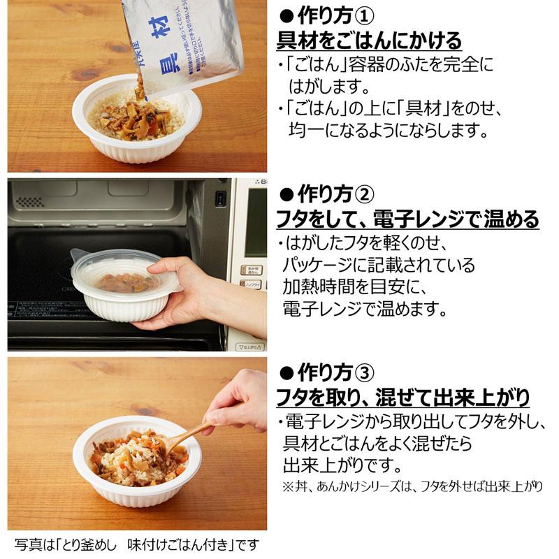 麻婆丼<中辛> ごはん付き[6個セット]