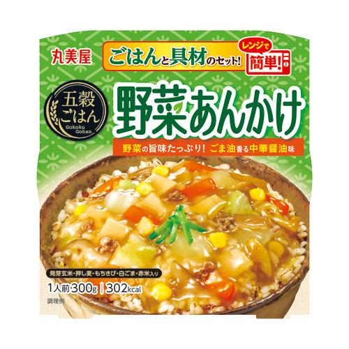 五穀ごはん<野菜あんかけ>[6個セット]