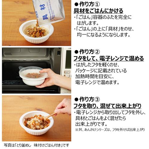 五目中華丼 ごはん付き[6個セット]