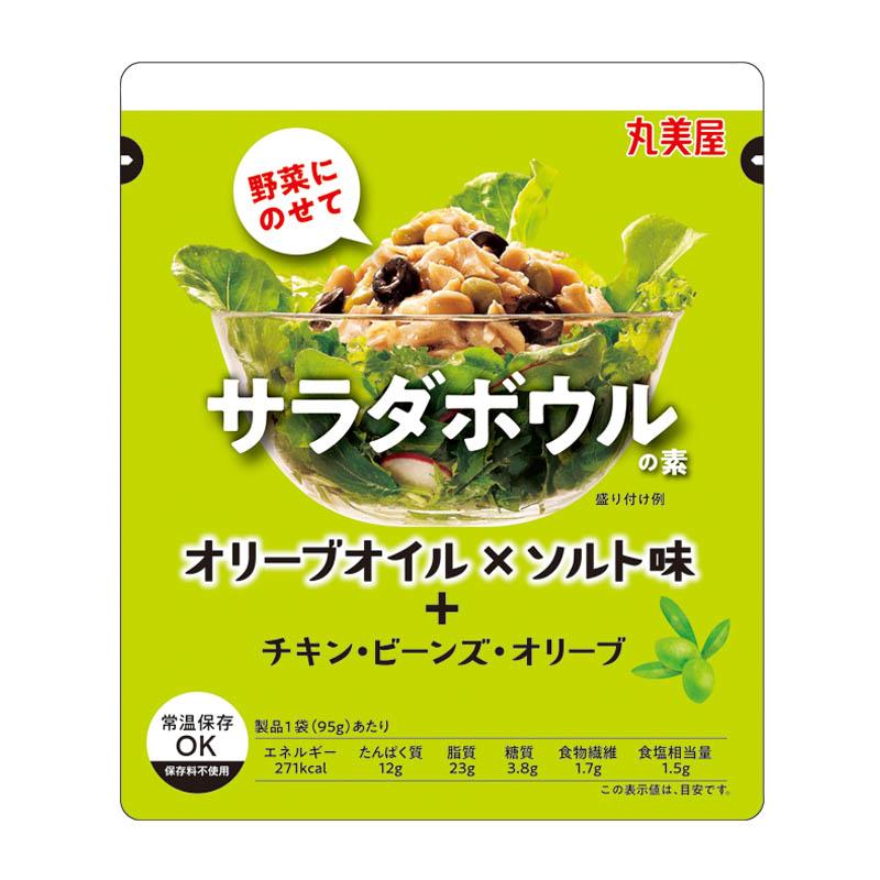 サラダボウルの素<オリーブオイル×ソルト味>[4袋セット]