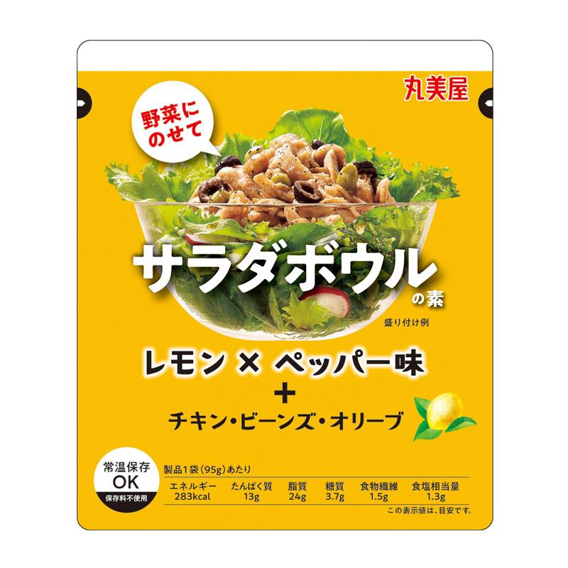 サラダボウルの素<レモン×ペッパー味>[4袋セット]