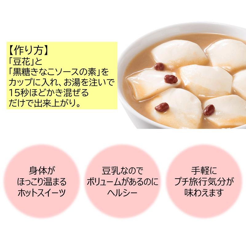 あったか豆花<黒糖きなこ味>[6個セット]