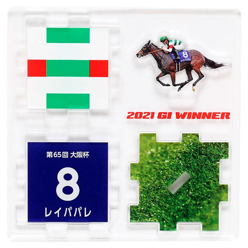 G�アクリルパズルプレート【'21大阪杯】
