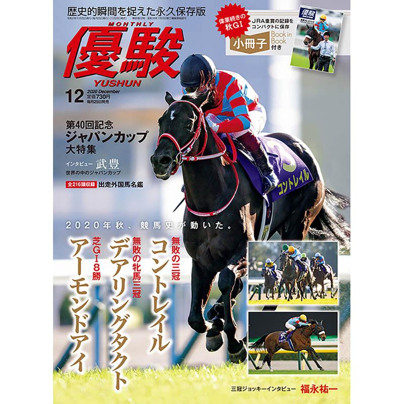 『優駿』2020.12月号(No.924)