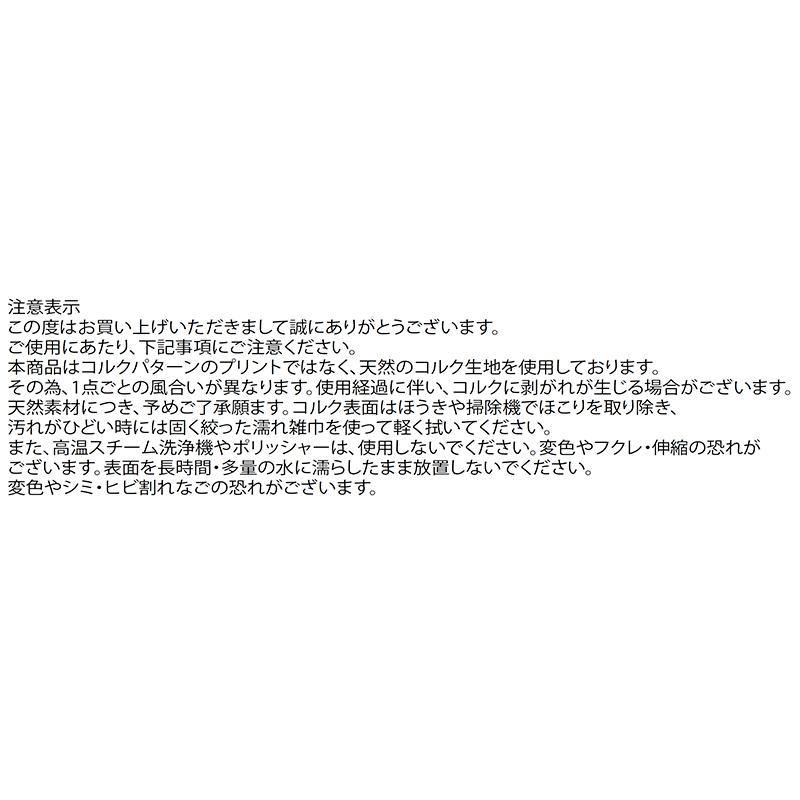 コルクウォレット【ソダシ】