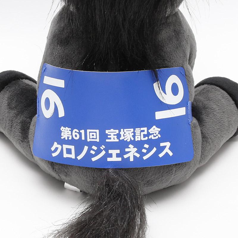 アイドルホース【クロノジェネシス/'20宝塚記念】(マスコット)