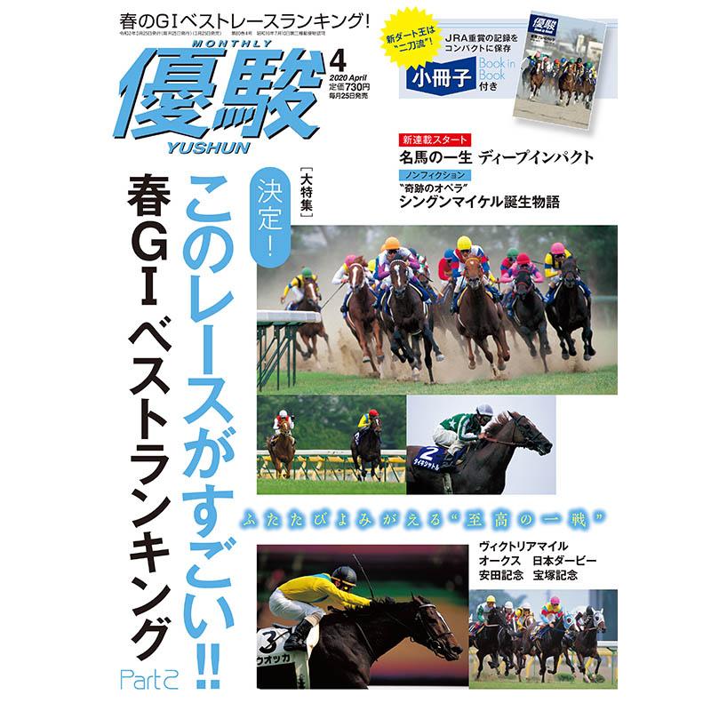 『優駿』2020.4月号(No.916)
