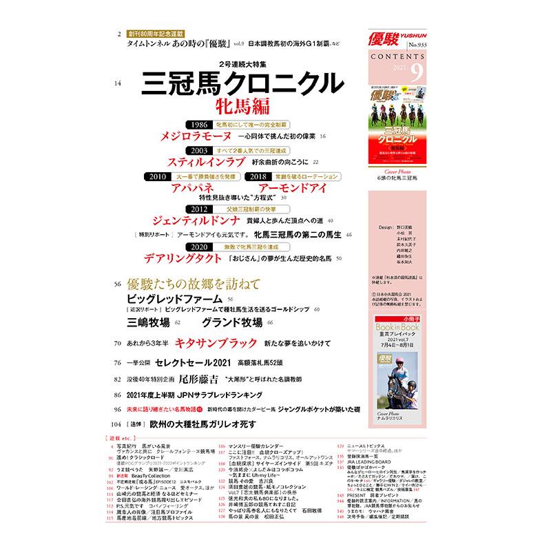 『優駿』2021.9月号(No.933)