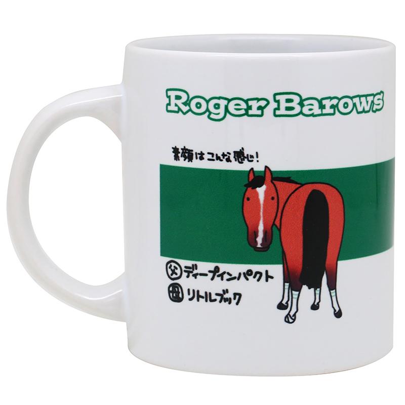 おがわじゅりマグカップ【ロジャーバローズ】