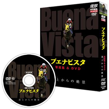 ブエナビスタ写真集&DVD