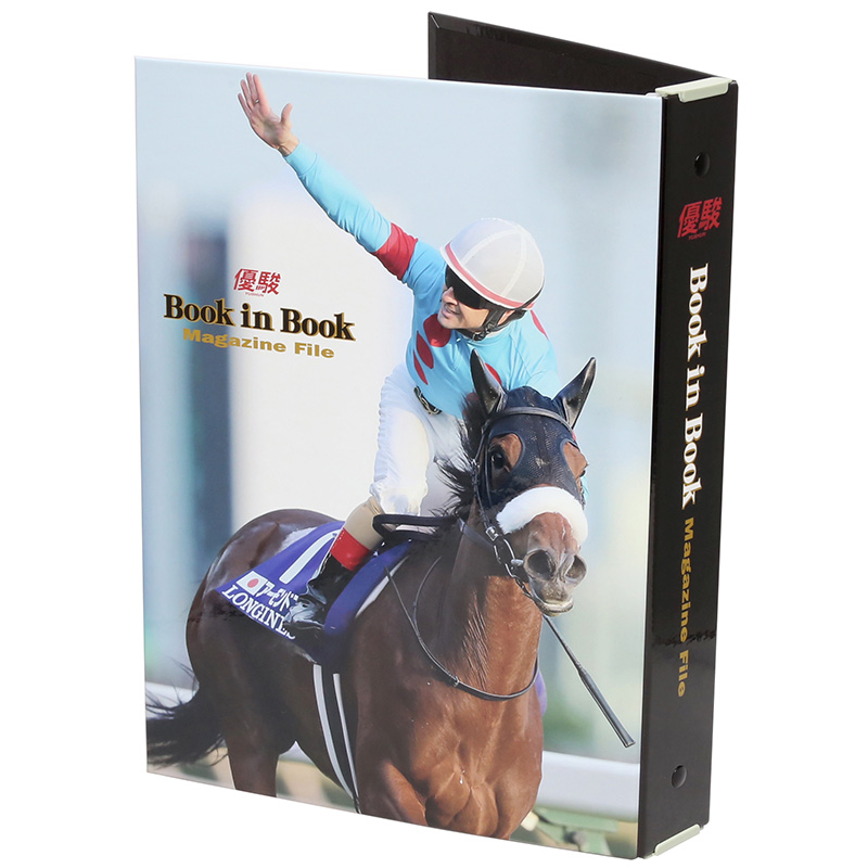 優駿 Book in Book マガジンファイル