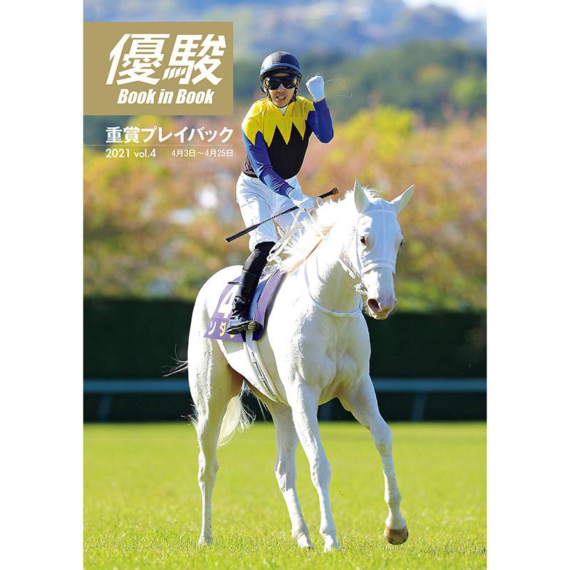 『優駿』2021.6月号(No.930)