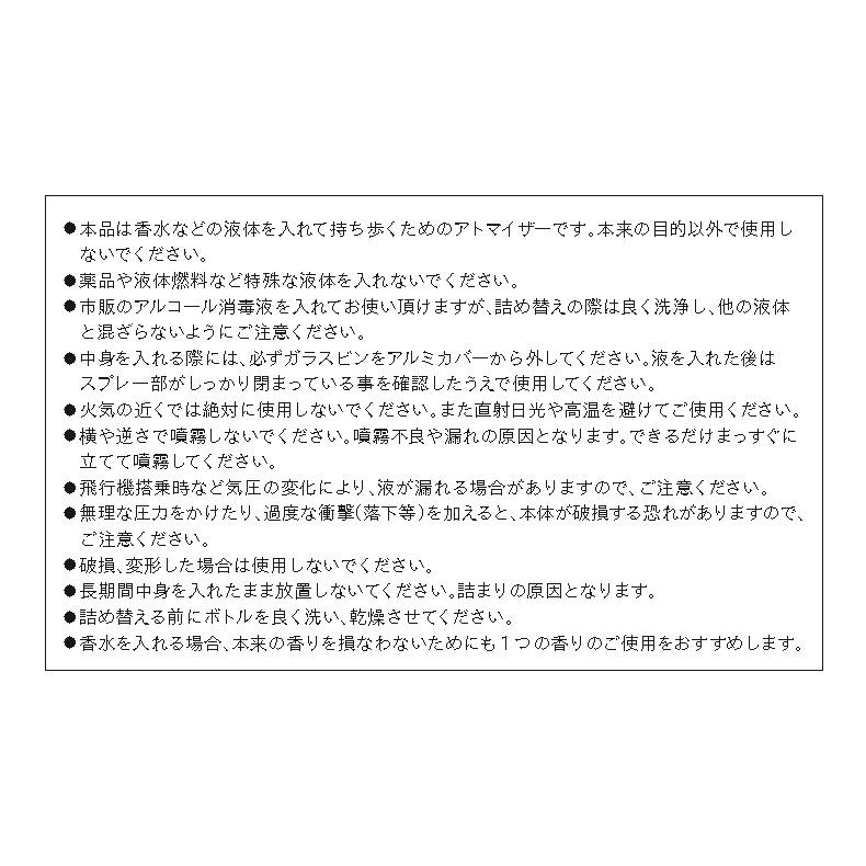 アトマイザー【デアリングタクト/三冠記念】