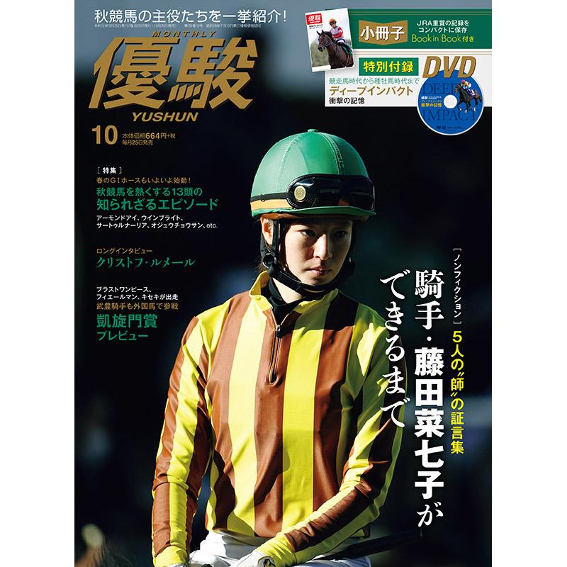『優駿』2019.10月号(No.910) 【DVD付】