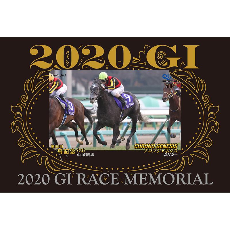 クオカ2020有馬記念【クロノジェネシス】