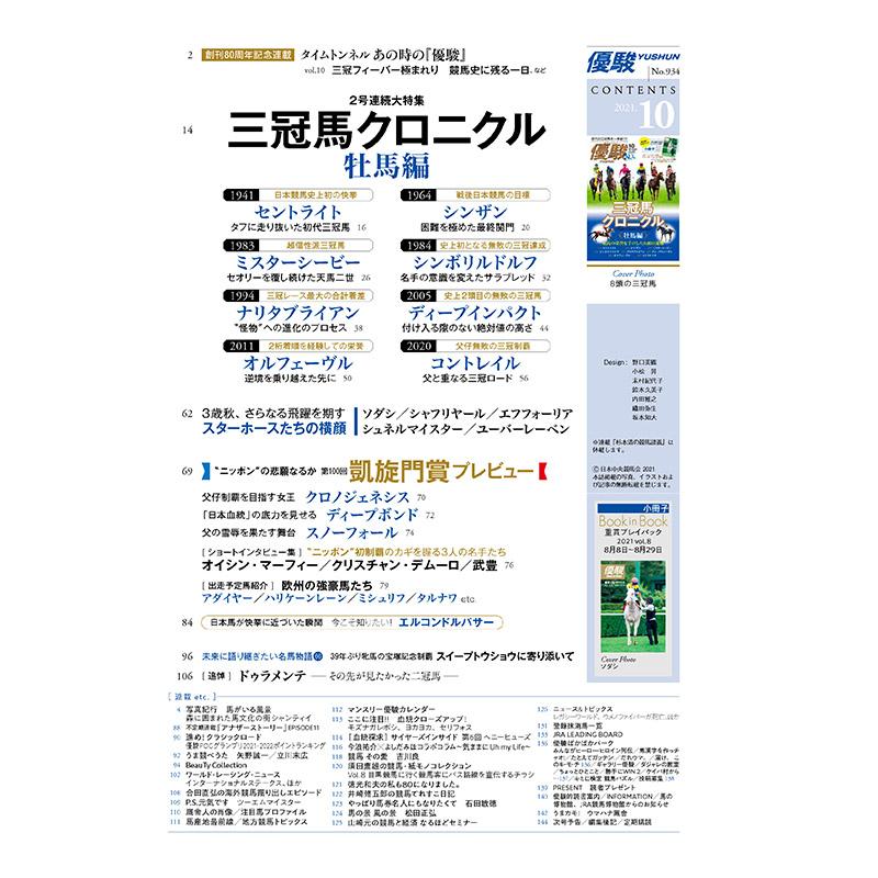 『優駿』2021.10月号(No.934)