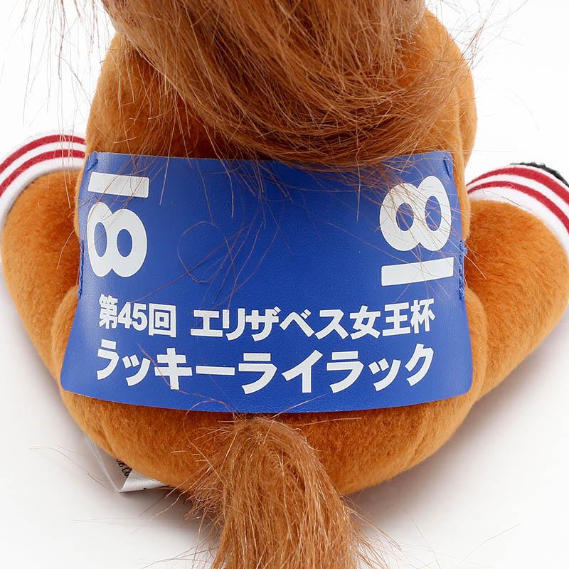 アイドルホース【ラッキーライラック/'20エリザベス女王杯】(レギュラー)