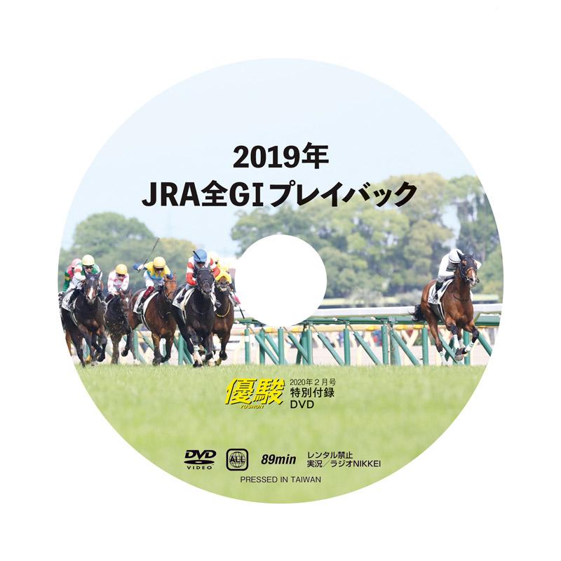 『優駿』2020.2月号(No.914) 【DVD付】