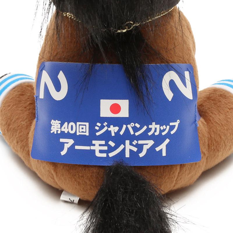アイドルホース【アーモンドアイ/'20ジャパンカップ/9冠Ver】(マスコット)