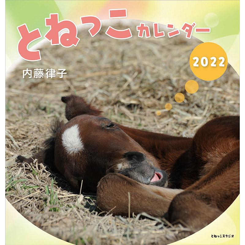 2022年 内藤律子とねっこカレンダー