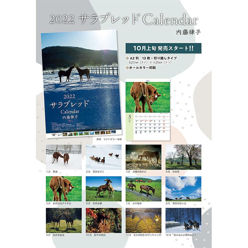 2022年 内藤律子サラブレッドカレンダー