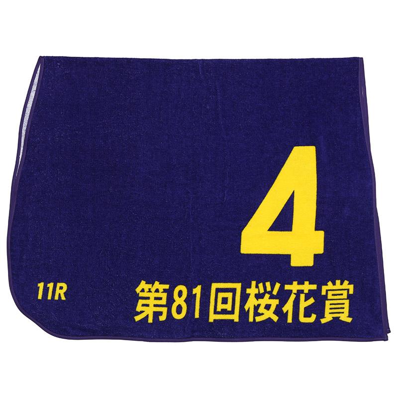 ゼッケンタオル【'21桜花賞/ソダシ】