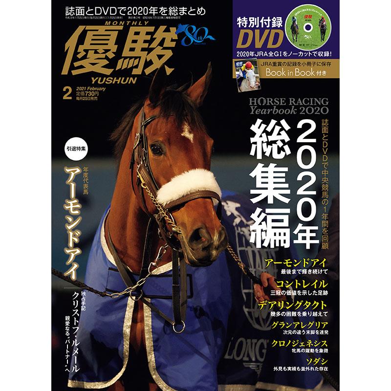 『優駿』2021.2月号(No.926) 【DVD付】