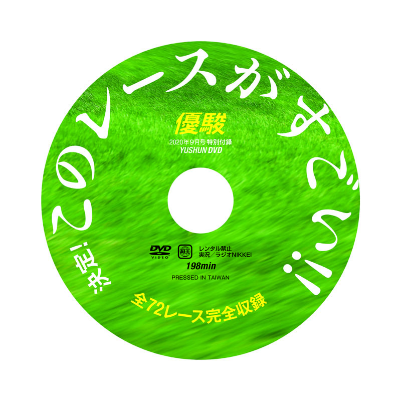 『優駿』2020.9月号(No.921) 【DVD付】