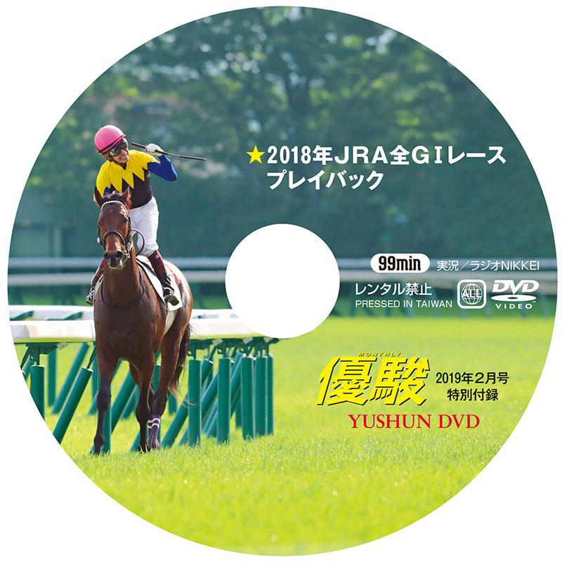 『優駿』2019.2月号(No.902) 【DVD付】