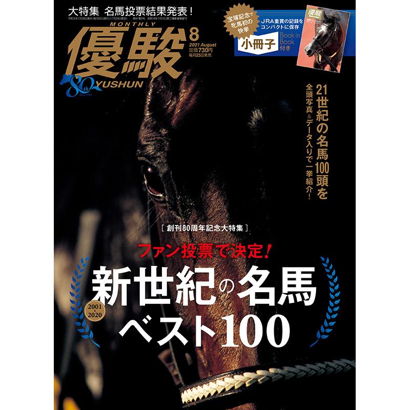 『優駿』2021.8月号(No.932)