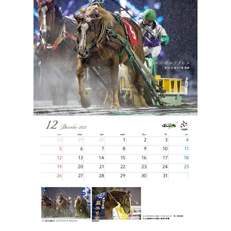 2021年 ばんえい競馬カレンダー「繋ぐ愛」