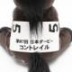 アイドルホース【コントレイル/'20日本ダービー】(マスコット)