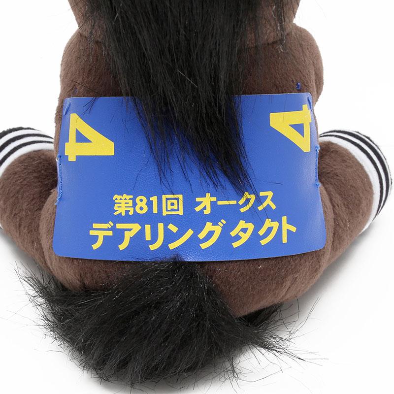 アイドルホース【デアリングタクト/'20オークス】(マスコット)