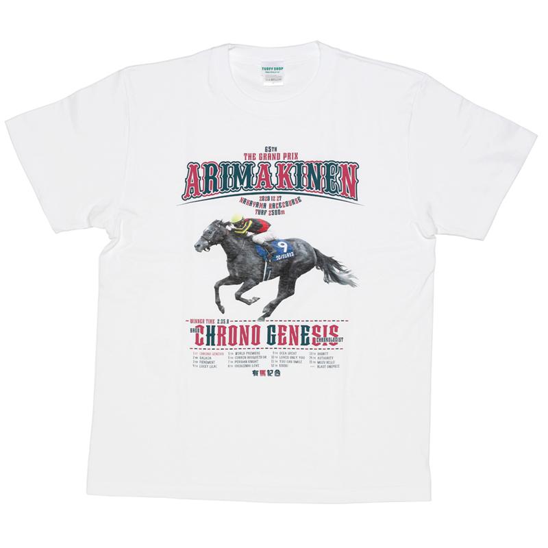 2020有馬記念ウイナーTシャツ【クロノジェネシス】