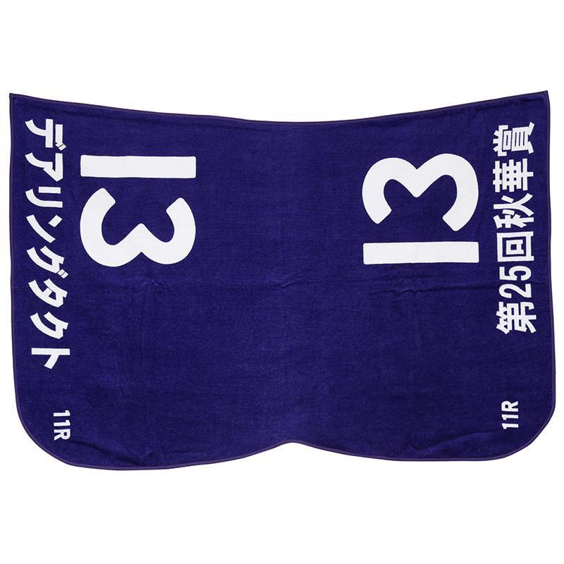 ゼッケンタオル【'20秋華賞/デアリングタクト】
