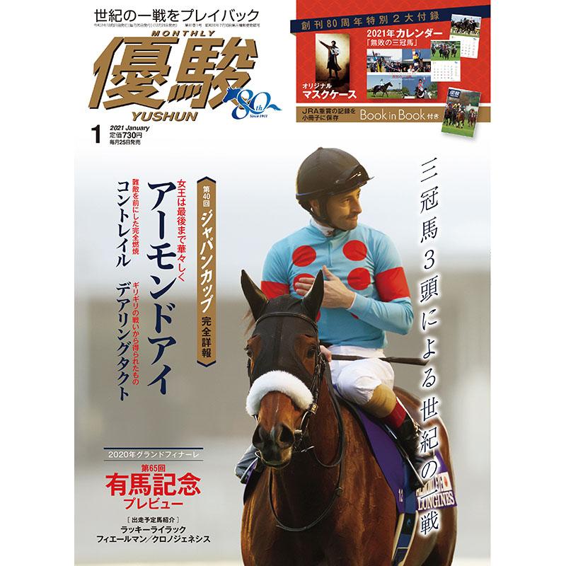 『優駿』2021.1月号(No.925)